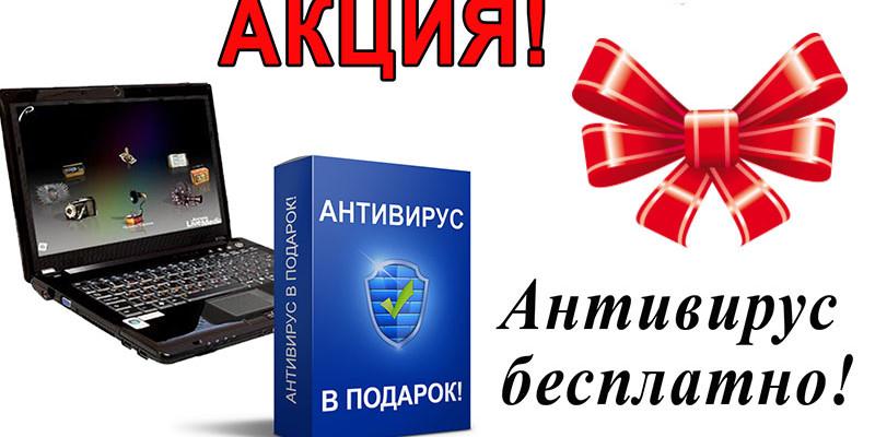 Антивирус в подарок!
