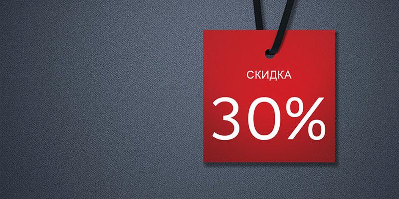 Скидка 30% с 10:00 до 18:00